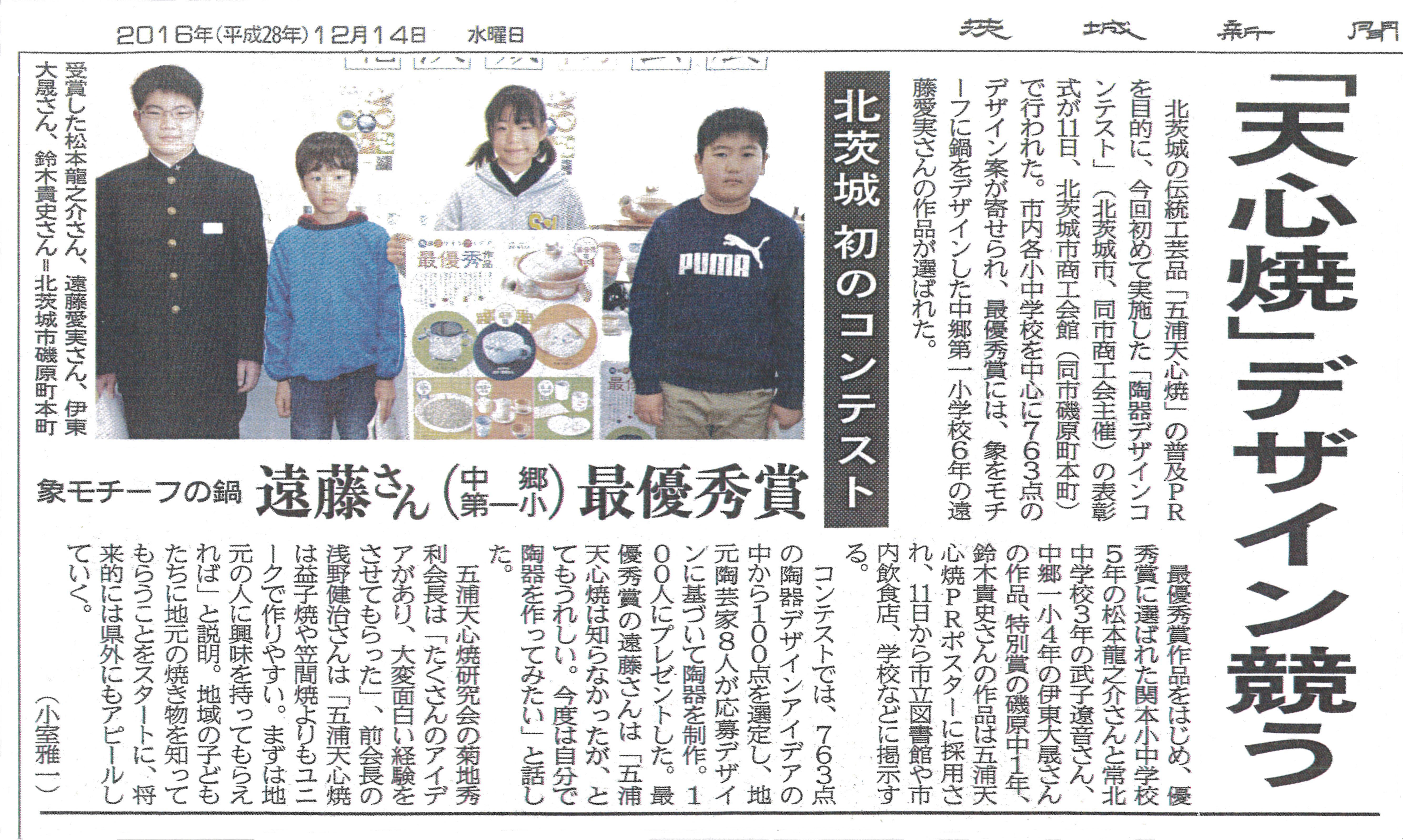 『『茨城新聞記事「天心焼デザイン」』の画像』の画像