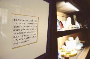 『桃源郷芸術祭11』の画像