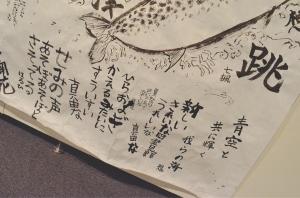 『桃源郷芸術祭33』の画像
