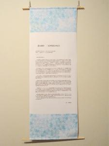 『桃源郷芸術祭40』の画像
