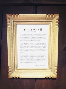 『桃源郷芸術祭42』の画像