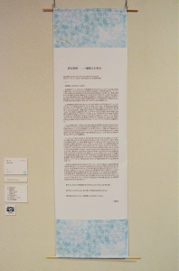 『桃源郷芸術祭47』の画像