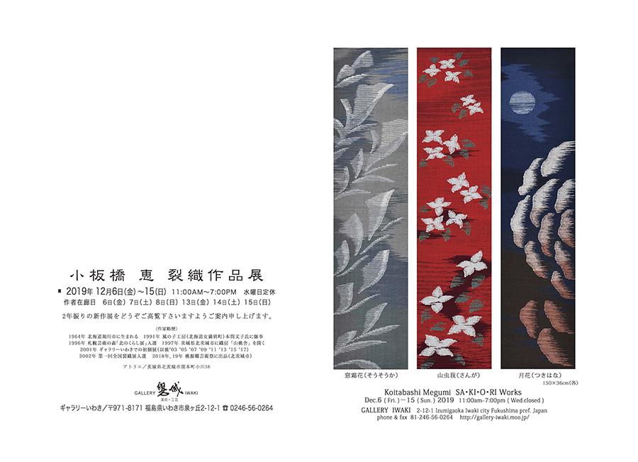 『koitabashi』の画像